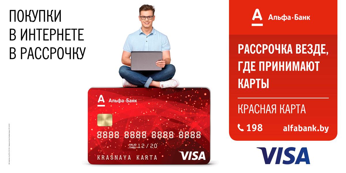 Красная карта - покупки в интернет