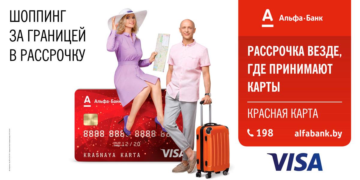 Красная карта - покупки зарубежом