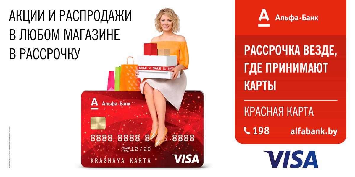Красная карта - покупки на распродажах