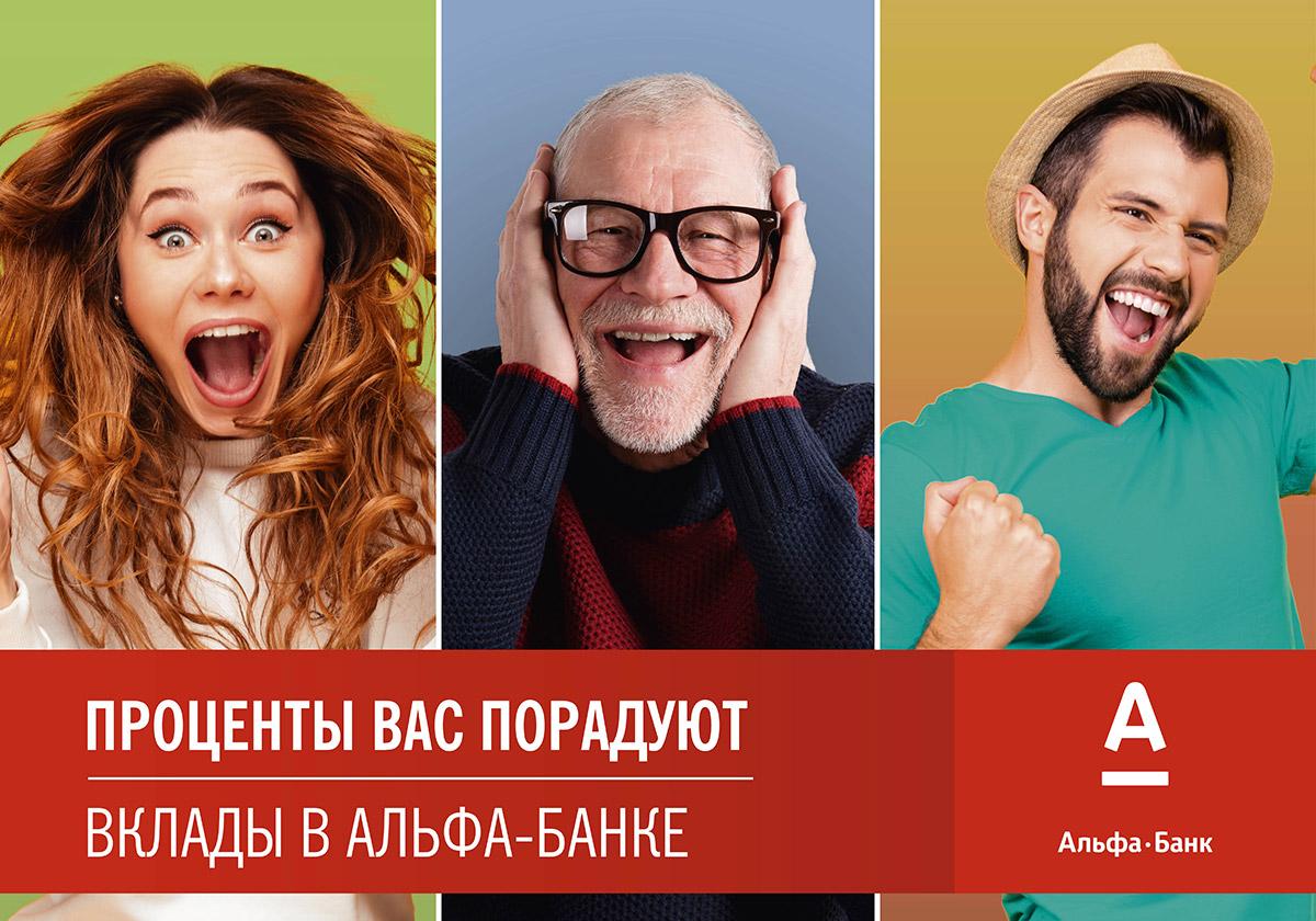 alfa-bank_deposit